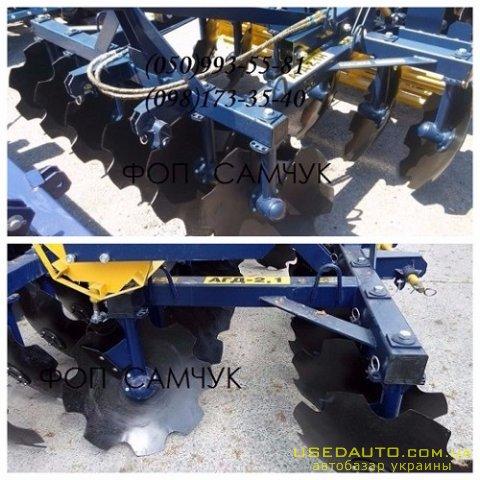 Продажа Дисковая борона АГД 2,1Н прицепн  , Сельскохозяйственный трактор, фото #1