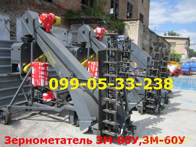 Продажа Зернометатель ЗМ-80У,ЗМ-60У (ЗМ   , Сельскохозяйственный трактор, фото #1