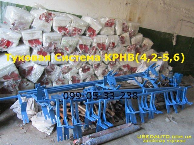 Продажа Подкормочное КРН/КРНВ-ТУКИ Культ  , Сельскохозяйственный трактор, фото #1