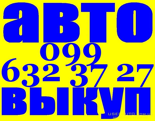 Продажа Автовыкуп Киев, O97-O3-OOO-O4, O Автовыкуп Киев, O97-O3-OOO-O4, O , Хэтчбек, фото #1