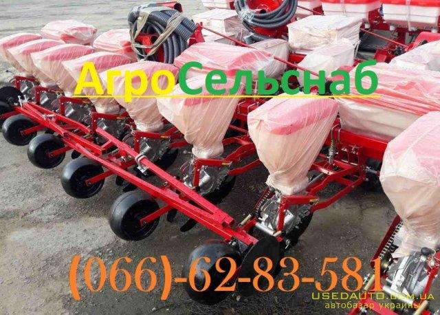 Продажа Сеялка точного высева УПС, СУПН,  , Сельскохозяйственный трактор, фото #1
