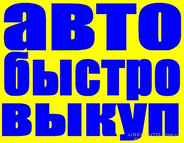 Продажа АВТОВЫКУП КИЕВ (097)03-000-04 (099)632-37-27 , Седан, фото #1