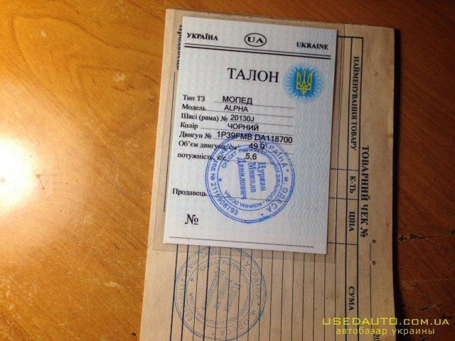 Продажа ТАЛОН НА СКУТЕР С ПЕЧАТЬЮ , Скутер, фото #1