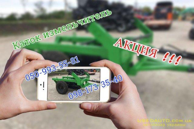 Продажа РУБЯЩИЙ каток-измельчитель водон  , Сельскохозяйственный трактор, фото #1