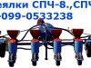 SPP-8 Cеялка СПЧ-8 +ДОСТАВКА!, фото #2
