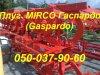2012 Плуг 6 +2 MIRCO GASPARDO (Гаспар , фото #1