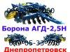 Новая борона АГРОРЕММАШ АГД 2.1Н , 2013 г.в