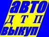 2009 АВТОВЫКУП КИЕВ (097) 03-000-04, фото #1