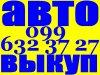 2014 Автовыкуп Киев 097-03-000-04, фото #1