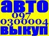 Автовыкуп Киев 097-03-000-04, фото #2