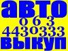 Автовыкуп Киев 097-03-000-04, фото #3