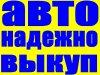 АВТОВЫКУП КИЕВ (097)03-000-04 (099)632-37-27, фото #3