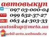 АВТОВЫКУП КИЕВ (097)03-000-04 (099)632-37-27, фото #2