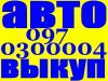 2012 АВТОВЫКУП - ЛУЧШИЕ УСЛОВИЯ ДЛЯ В (099)632-37-27, фото #1